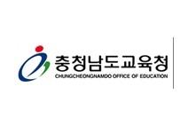 충남교육청 민원편의 위한 각종 제도 개선