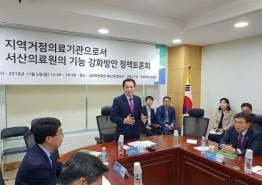 성일종 의원, '서산의료원과 서울대병원 상생협력 토론회' 개최