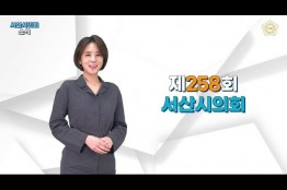 서산시의회 제258회 임시회 소식