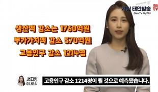 [서태안 핫이슈] 2월 첫째 주