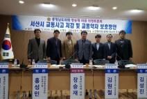 """'교통안전지수 꼴찌 탈출!'"""" 충남도의회 교통약자 보호방안 의정토론회 개최"""