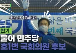 더불어 민주당 조한기후보 출정식