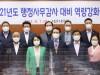 서산시의회, 행정사무감사 대비 역량 키운다!