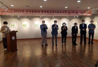 2021년 안견문화제 전국청소년미술공모전 전시회 개최