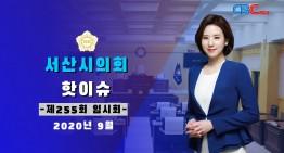 서산시의회 핫이슈 제255회 임시회