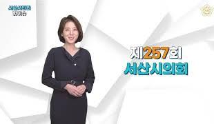 서산시의회 핫이슈 제257회 임시회