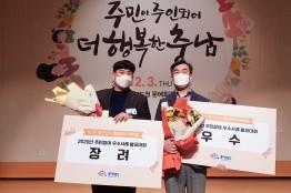 서산시, 충남도 주관 주민자치 우수사례 충남 유일 2건 선정
