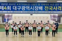 제4회 대구광역시장배 전국사격대회, 서산시 금빛 총성으로 위상 입증