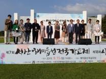 서산해미읍성서 제7회 전국가요제·제18회 시민가요제 열려