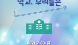 교사가 만든 창작 뮤지컬 '무대WE路' 첫 공연