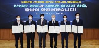고용안정 선제대응 패키지 지원사업'선정