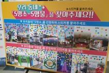 """동문1동, 5색 벽화 사업 """"우리 동네 「5명소·5명물」 선정"""""""