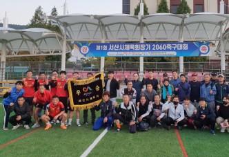 서산시 축구로 세대 간 우정의 금자탑 세우다!