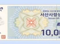 서산사랑상품권 출시 2달 만에 조기매진!