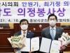 서산시의회 안원기, 최기정 의원, 충남의정봉사상 수상