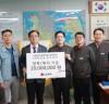 LG화학 대산공장, 대산읍 장학•복지재단에 기금 전달