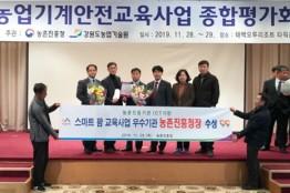 서산시, 2019 농업기계분야 우수기관으로 선정