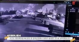 롯데케미칼 공장 폭발사고