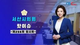 서산시의회 핫이슈 제256회 임시회