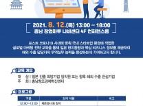 충남창조경제혁신센터, 스타트업 수출캠프 운영 실시