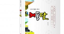 신간 도서 '스토리텔링 펜션 해품달'