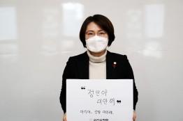 서산시의회 이연희 의장, 정인 양 추모 물결 동참