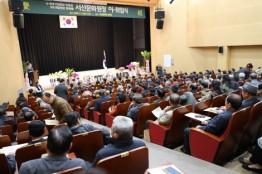 서산문화원장 이․취임식