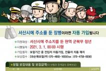 서산시,  3년 연속 군 복무 청년 상해보험 시행