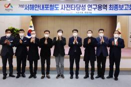 서산시, 서해안내포철도 국가 계획 반영 힘 모은다!