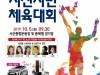 제13회 서산시민체육대회 5일 종합운동장서 팡파르