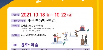 '퇴근길 인문학' 수강생 모집