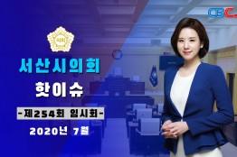 서산시의회 핫이슈 254회 임시회
