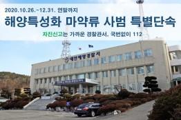 태안해경, 특별단속기간 중 마약사범 2명 구속송치