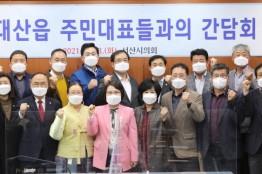 서산시의회, 지역사회 현안 해결을 위한 간담회 개최
