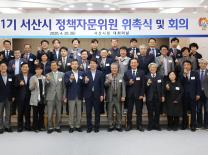 서산시, 제1기 정책자문위원회 출범